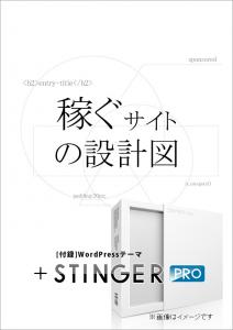 稼ぐサイトの設計図~[付録] STINGER PRO