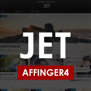 「JET」&「AFFINGER4」お得セット