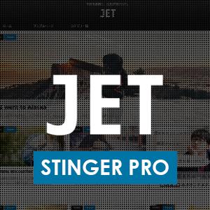「JET」&「STINGER PRO」お得セット