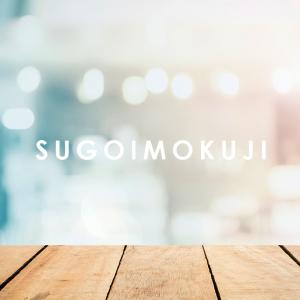 SUGOI MOKUJI(すごいもくじ)[PRO]