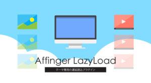 Affinger LazyLoad