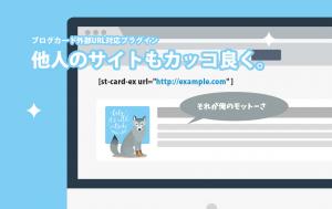 ブログカード外部URL対応プラグイン
