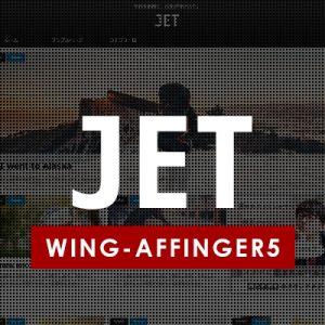 WING(AFFINGER5)と専用子テーマ「JET」のセット