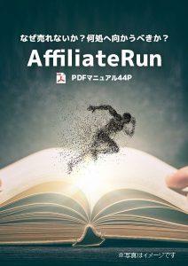 【マニュアル】AffiliateRUN~なぜ売れないか?